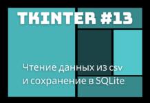 Чтение данных из csv и сохранение в SQLite / tkinter