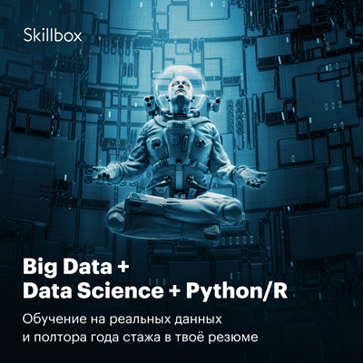 1,5 года стажа в Data Science в ваше резюме