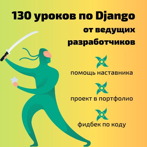 Научитесь верстать веб-страницы, писать веб-приложения на Django