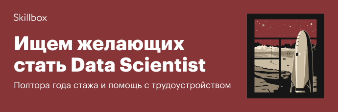 Профессия Data‌ ‌Scientist