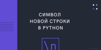 Как перевести текст на новую строку в Python