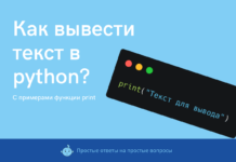 Как вывести текст в python?