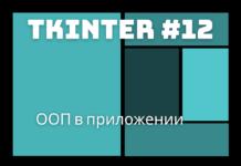 ООП в приложении Tkinter