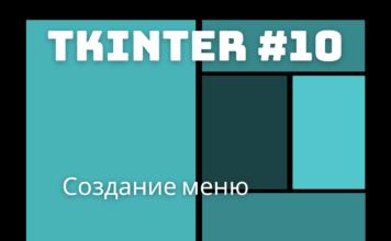 Создание меню / tkinter 10