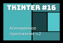 Асинхронное приложение ч.2 / tkinter