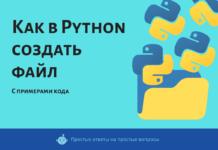 Как в Python создать файл