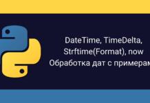 Модуль datetime в Python — функции и методы на примерах