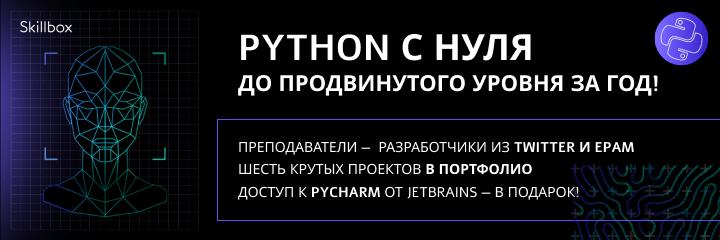 Python-разработчик!