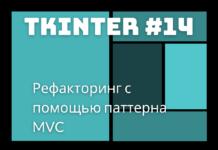 Рефакторинг с помощью паттерна MVC tkinter