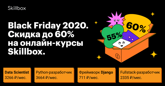 Black Friday 2020 до 2 декабря