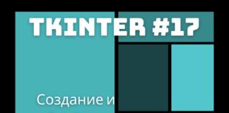 Создание и обработка задач / tkinter