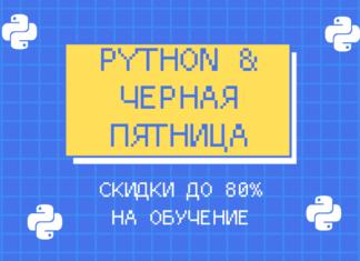 ТОП-7 скидок на обучение Python в Черную Пятницу