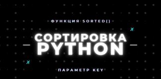 Возможности и примеры функции sorted в Python
