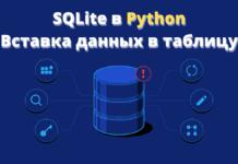Вставка данных в таблицу SQLite в python