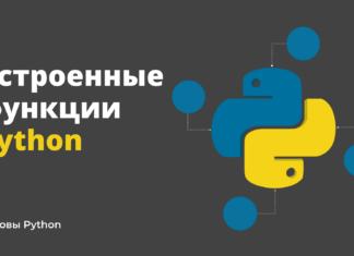 Встроенные функции Python