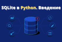 Введение в SQLite Python