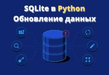 Обновление данных в SQLite-таблице
