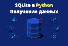 Получение данных из таблицы SQLite