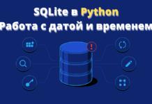 Работа с датой и временем в SQLite