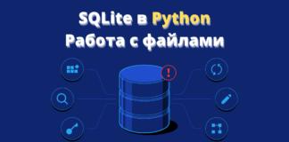 Работа с изображениями и файлами в SQLite