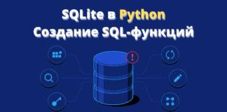 Создание или переопределение SQL-функций