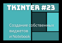 Создание собственных виджетов и Notebook / tkinter