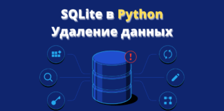 Удаления записей из таблицы SQLite