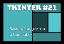 Замена виджетов и Combobox / tkinter