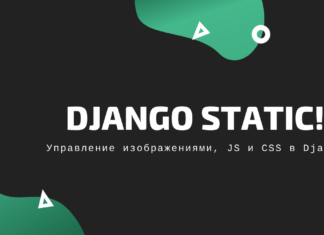 Django static: подключение css, js и изображений в шаблон приложения