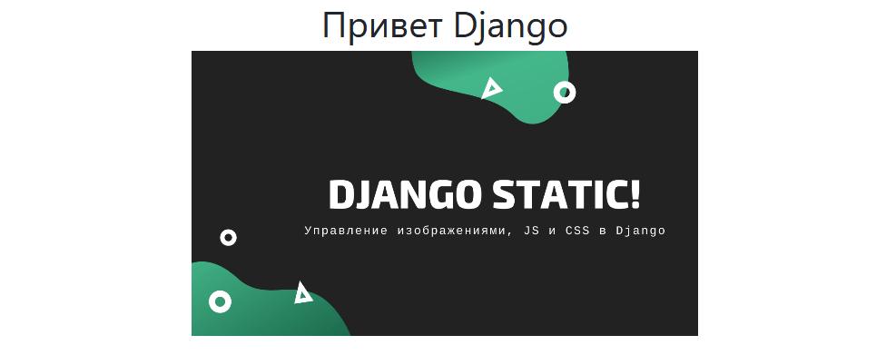 Настройка и подключение статических файлов в Django