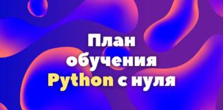 План обучения Python c нуля