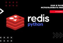 Redis для приложений на Python