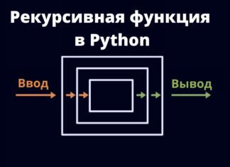 Рекурсивная функция в python