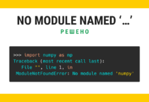 Решение ошибки «ModuleNotFoundError: No module named»