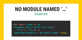 Решение ошибки «ModuleNotFoundError: No module named»