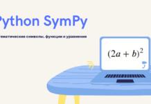 Математическая библиотека Python SymPy