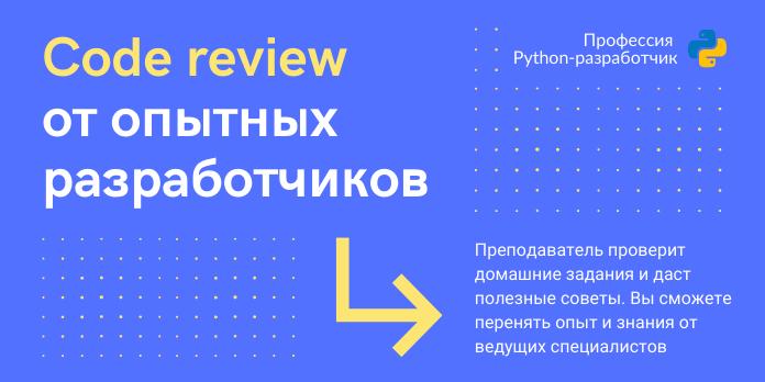 Code review от опытных разработчиков