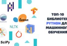 Топ-10 библиотек Python для машинного обучения