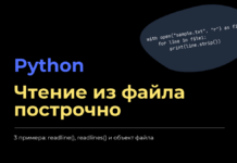Чтение из файла построчно в Python