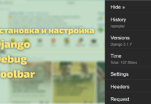 Отладка Django — добавление Django Debug Toolbar в проект