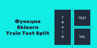 Функция train_test_split из Sklearn