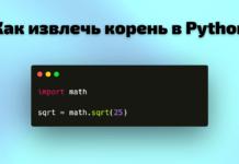 Как извлечь корень в Python