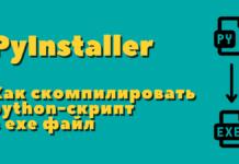 PyInstaller — как скомпилировать python-скрипт в exe файл