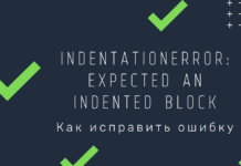 Решение ошибки «IndentationError: expected an indented block»
