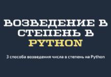 Возведение числа в степень на Python