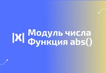Функция abs() для получения модуля числа