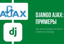 как использовать AJAX в шаблонах Django