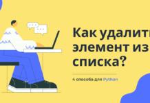 Как удалить элемент из списка python [4 способа с примерами]