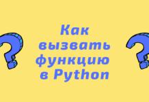 Как вызвать функцию в Python?