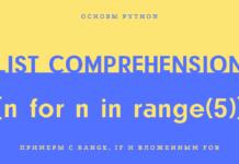 List comprehension в Python для начинающих